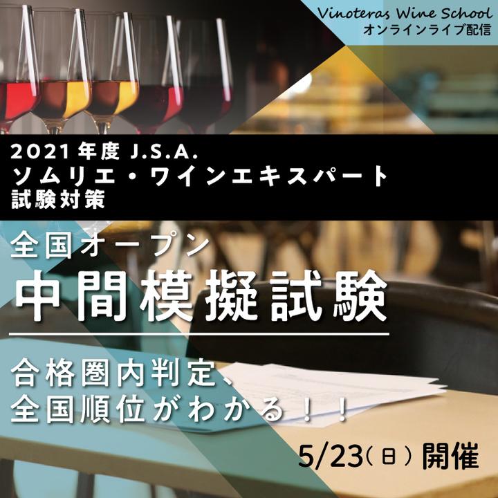 【2021/5/23(日)開催】ソムリエ・ワインエキスパート試験対策<全国オープン中間模擬試験>