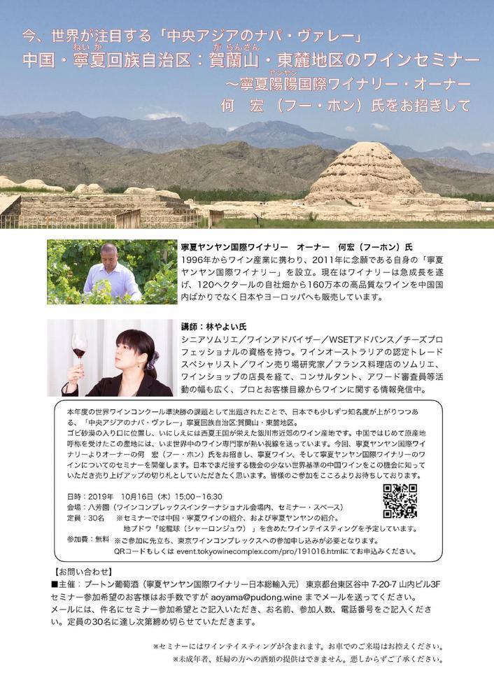 中国ワインセミナー