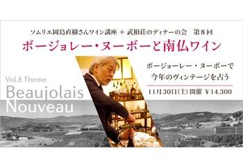 岡島直樹さんワイン講座 + 武相荘ディナーの会 「ボージョレー・ヌーボーと南仏ワイン」