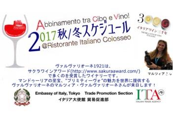 秋ワインフェス・4の5!【ヴィーニ・エ・ヴィーニ/ヴァルヴァリオーネ1921】メーカーズディナー!