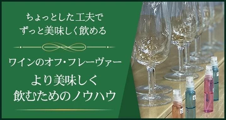 ワインのオフ・フレーヴァー~より美味しく飲むためのノウハウ~