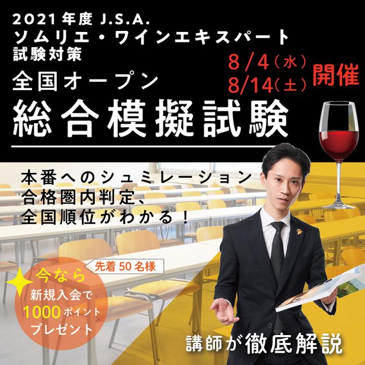 【2021/8/4(水)14(土)開催】ソムリエ・ワインエキスパート試験対策 全国オープン総合模擬試験