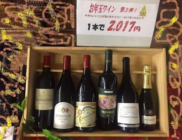 新春特売ワイン