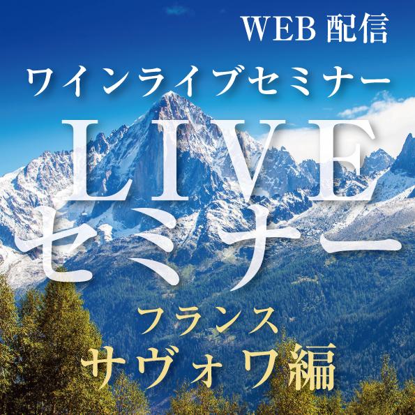 【6/25(木)開催】ライブセミナーサヴォワ編