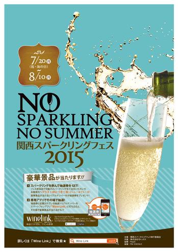 【7月6日開催】 関西スパークリングフェス2015 オープニングイベント  ~ 世界の「スパークリングワイン」全77種が飲める一夜 ~