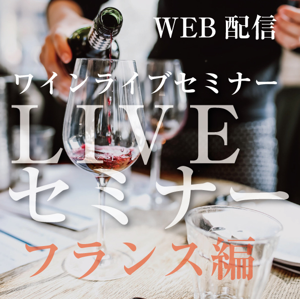 【7/10(金) 開催】ライブセミナー・フランス編 試飲ワイン6本セット付!
