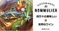 『WINE NOMMULIER-ワインノムリエの会』Vol.12   ~世界のワインと日本の美味しいのマリアージュ~