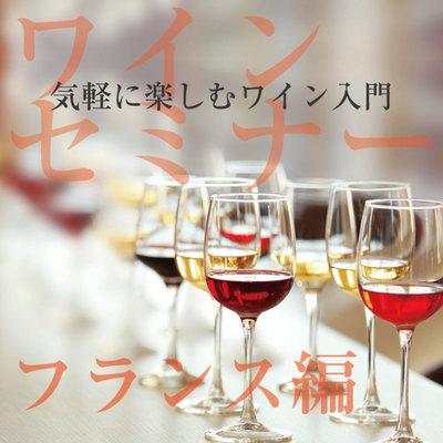 【3/5(木)開催】第1回ヴィノテラス セミナー開催 気軽に楽しむワイン入門 フランス編