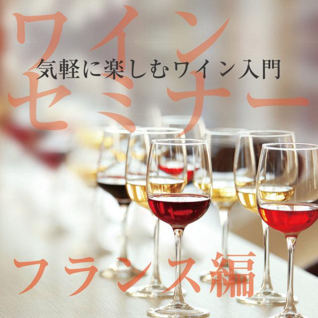 【開催中止|3/5(木)開催】第1回ヴィノテラス セミナー開催 気軽に楽しむワイン入門 フランス編