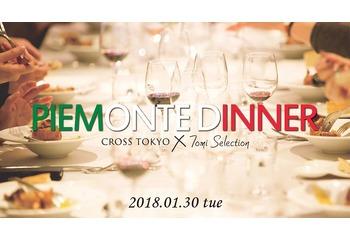 『ピエモンテディナーVol.3!』 ~CROSS TOKYO×Tomi Selection〜
