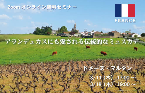 【2021/3/18(木)開催】ドメーヌ・マルタン Zoomオンラインセミナー