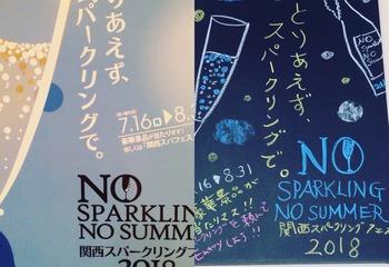 関西スパークリングフェス2018やってます