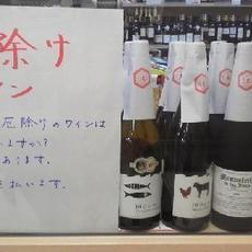 今年も厄除けワイン販売したします。