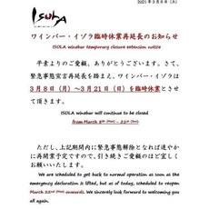 ワインバー・イゾラ臨時休業再延長のお知ら...