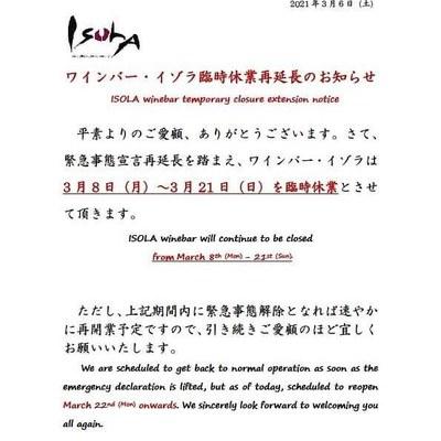ワインバー・イゾラ臨時休業再延長のお知らせ ISOLA winebar temporary closure extension notice