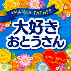 父の日の贈り物~ハードリカー偏~