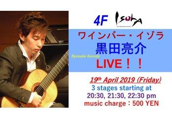 ギタリスト黒田亮介 Ryosuke Kuroda Live - イゾラミュージックコラボ vol.4