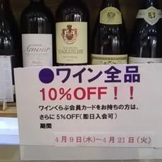 今月のワインセール