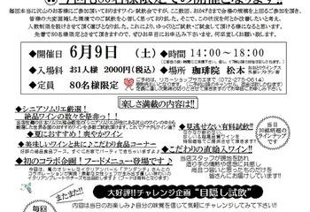 第24回 WINE TASTING PARTY ~2018.ワイン試飲会~ 開催致します!!