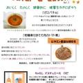 『食の秋』Festival d'auto...