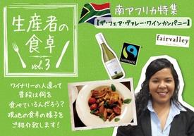 生産者の食卓 Vol.3 南アフリカ特集~フェアヴァレー~