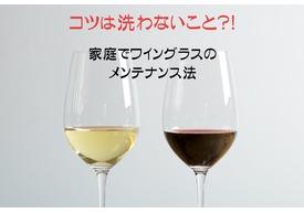 コツは洗わないこと?!家庭でワイングラスのメンテナンス法
