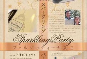 イタリア最上級のスパークリングと称されるフランチャコルタ。生産者「フェルゲッティーナ」を迎え、名古屋でパーティーを開催します!