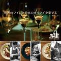 世界のワインと日本の美味しいのペアリング...
