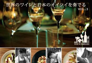 世界のワインと日本の美味しいのペアリングをお楽しみ頂く、「ワインノムリエの会」いよいよ今週開催!