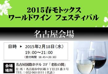 【名古屋会場】2015年春 モトックス ワールドワイン フェスティバル  申込受付中!