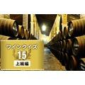 めざせワイン知識王!ワインクイズ【上級編】vol.15 ~特殊なワインについて