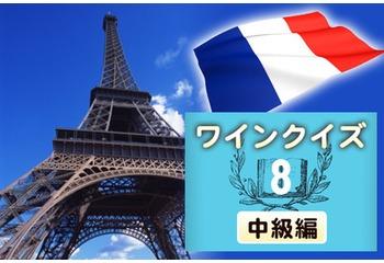 めざせワイン知識王!ワインクイズ【中級編】vol.8 ~フランスについて~