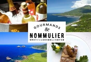 「世界のワイン」と「日本の島の美味しい」を楽しむグルマン&ワインノムリエの会 いよいよ今週木曜日!