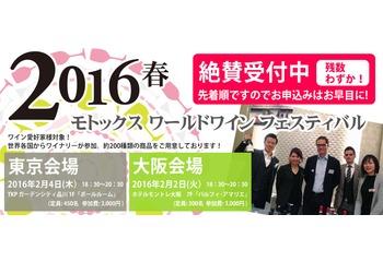【残数わずか!】2016年春 モトックス ワールドワイン フェスティバル