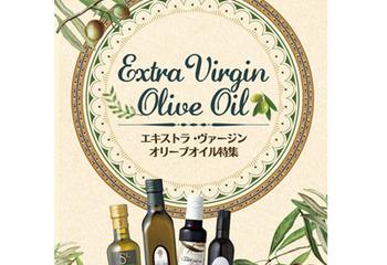 エクストラ・ヴァージン・オリーブオイルを使ったレシピ