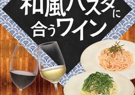 和風パスタにワインは合うの??実食したら大成功!