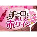 バレンタイン!チョコと楽しむワイン