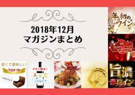 【12月更新】マガジンまとめ