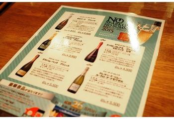 『やまくみ』関西スパフェス・レポートvol.4「WINE PLANET」様(大阪)