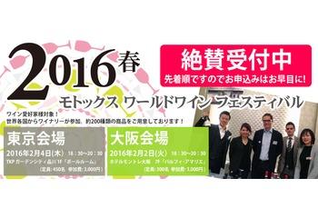 【受付開始!】2016年春 モトックス ワールドワイン フェスティバル