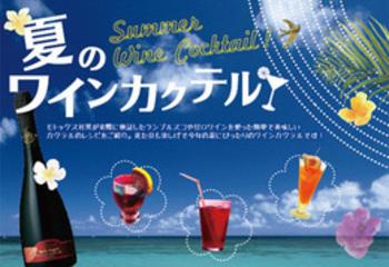 夏のワインカクテル♪