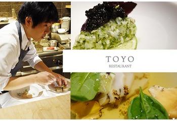 フランスで活躍する日本人シェフvol.1「TOYO」(後編)