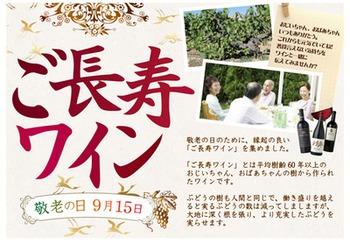 9月15日は敬老の日!「ご長寿ワイン」