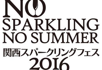 関西スパークリングフェス2016まもなく開幕!