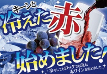 冷やして美味しい赤ワイン