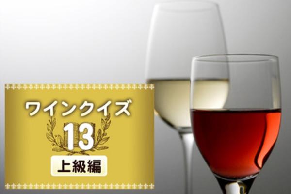 めざせワイン知識王!ワインクイズ【上級編】vol.13 ~テイスティングについて
