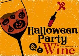 ハロウィンパーティにワイン