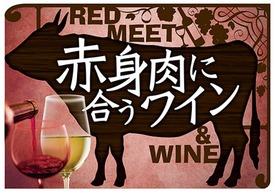 赤身肉に合うワイン