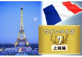 めざせワイン知識王!ワインクイズ【上級編】vol.7 ~フランスについて(2)