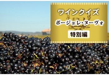めざせワイン知識王!ワインクイズ【特別編】~ボージョレ・ヌーヴォについて